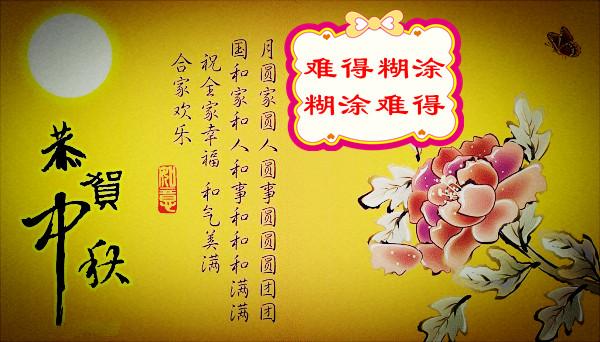 此主题相关图片如下:01.gif  此主题相关图片如下:02.jpg  中秋节的由来 在中国的农历里,一年分为四季,每季又分为孟、仲、季三个部分,因而中秋也称仲秋。八月十五的月亮比其它几个月的满月更圆,更明亮,所以又叫做月夕、秋节、仲秋节、八月节、八月会、追月节、玩月节、拜月节、女儿节或团圆节,是流行于全国众多民族中的传统文化节日。此夜,人们仰望天空如玉如盘的朗朗明月,自然会期盼家人团聚。远在他乡的游子,也借此寄托自己对故乡和亲人的思念之情。所以,中秋又称团圆节。这也是我国仅次于春节的第二大传统节日。 [